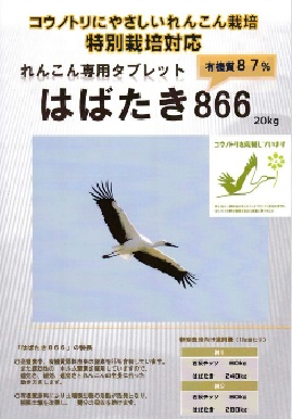 はばたき866