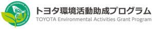画像に alt 属性が指定されていません。ファイル名: ロゴ:トヨタ環境活動助成プログラム-300x57.jpg